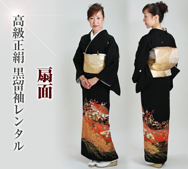 黒留袖 レンタル [標準サイズ:150cm〜165cm] 留袖 レンタル 着物 留め袖 NT-581