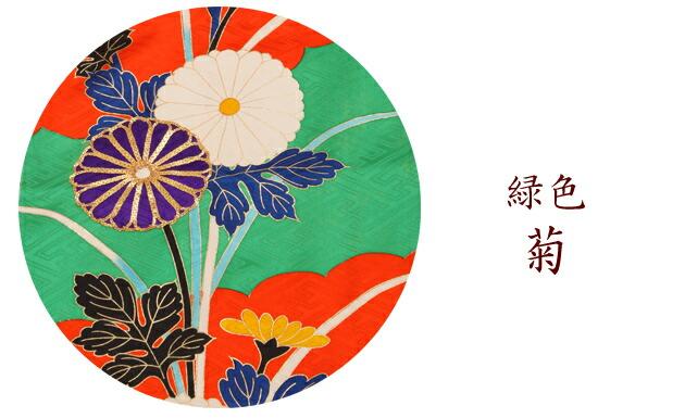 引き振袖レンタル 緑色/菊 NT-27