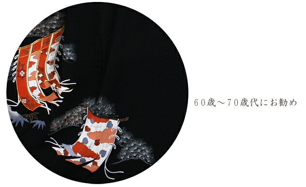 黒留袖 レンタル [広幅:13〜17号]留袖 レンタル 着物 留め袖 NT-L275