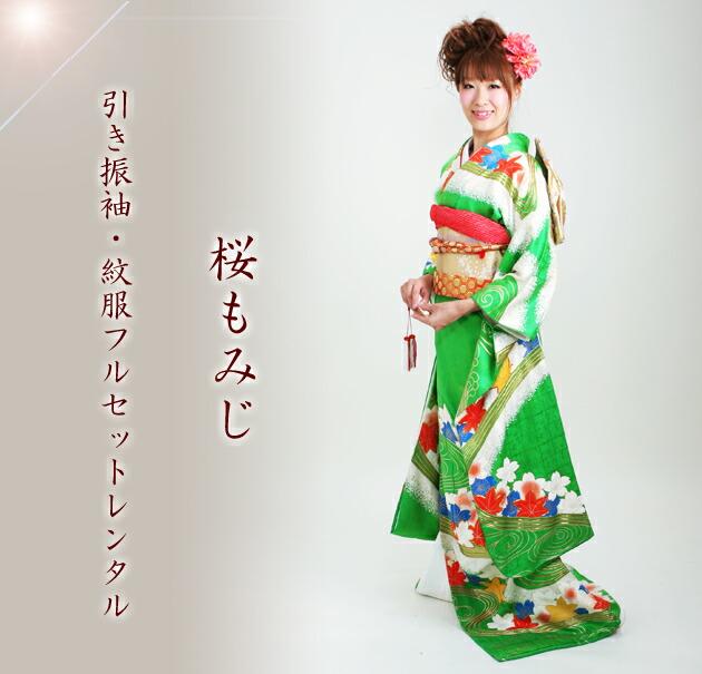 引き振袖レンタル 緑色/桜もみじ NT-230