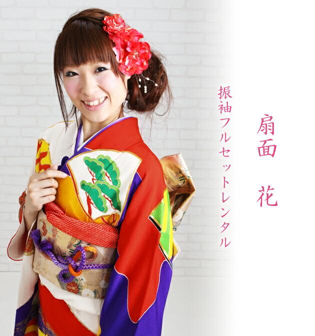 振袖 レンタル,〜155cm カラフル/扇面 花 結婚式 成人式 結納 NT-164
