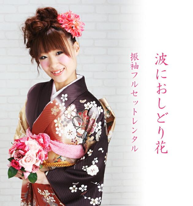 振袖 レンタル,〜168cm 紫・からし/波におしどり花 結婚式 成人式 結納 NT-126