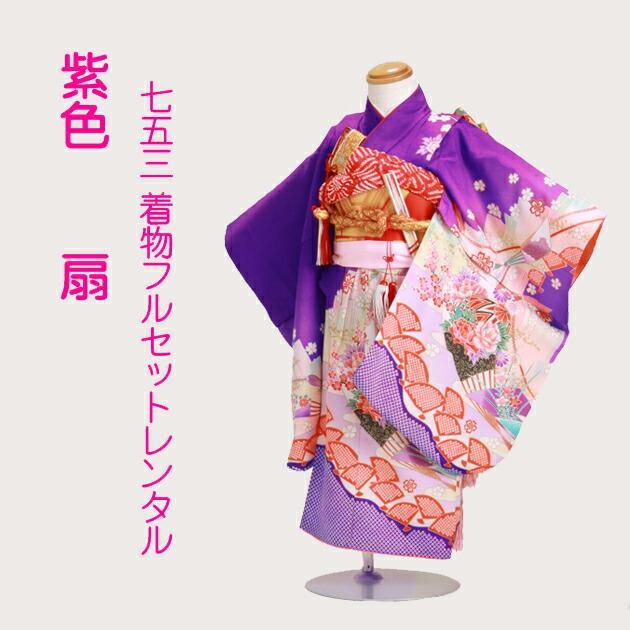 七五三 レンタル 女の子/3歳 七五三着物 紫色/扇〔身長:92cm,94cm〕卒園式 結婚式 NT-326
