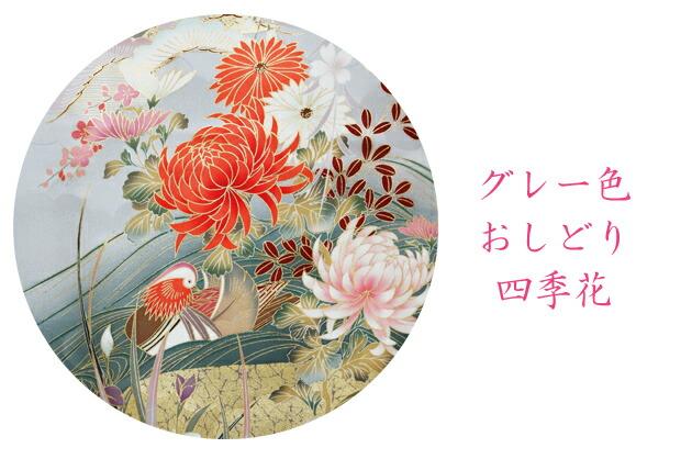 振袖 レンタル,〜168cm おしどり四季花 結婚式 成人式 結納 NT-189