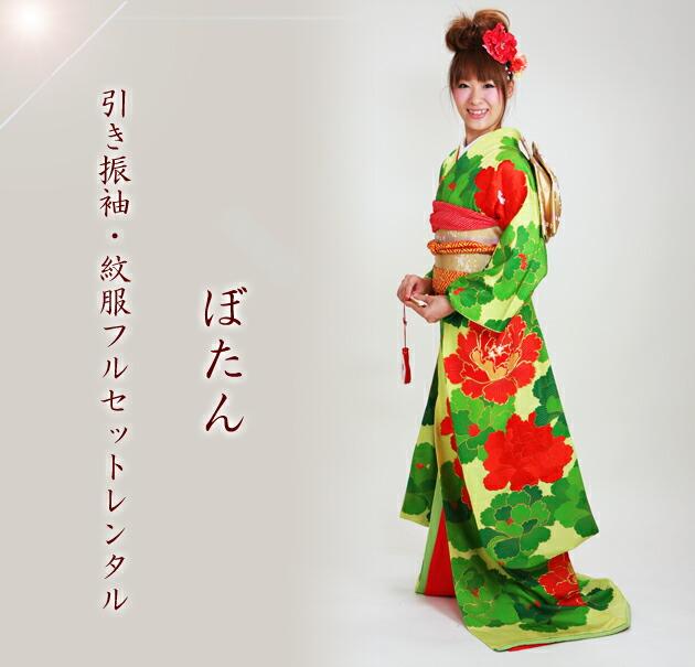 引き振袖レンタル 緑色/ぼたん NT-32