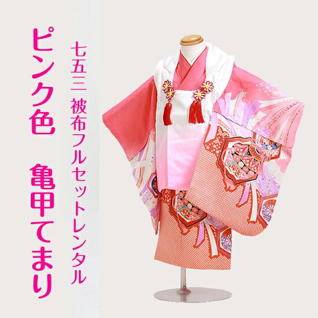 七五三 被布セット レンタル 女の子 3歳 ピンク色/亀甲てまり〔身長:88cm,90cm〕 卒園式 結婚式 NT-327-s19