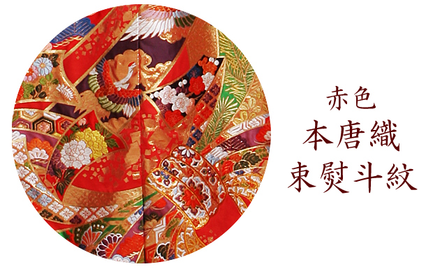 色打掛レンタル 赤色/本唐織束熨斗紋 NT-822