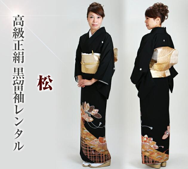黒留袖 レンタル [標準サイズ:156cm〜163cm] 留袖 レンタル 着物 留め袖 NT-810