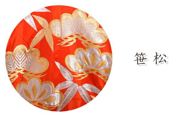 色打掛レンタル 赤色/笹松 NT-563