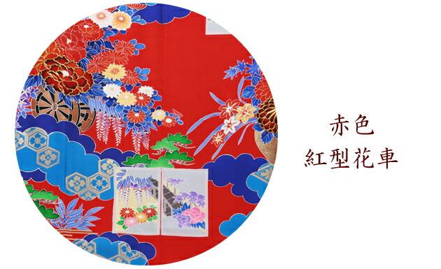 引き振袖レンタル 赤色/紅型花車 NT-79