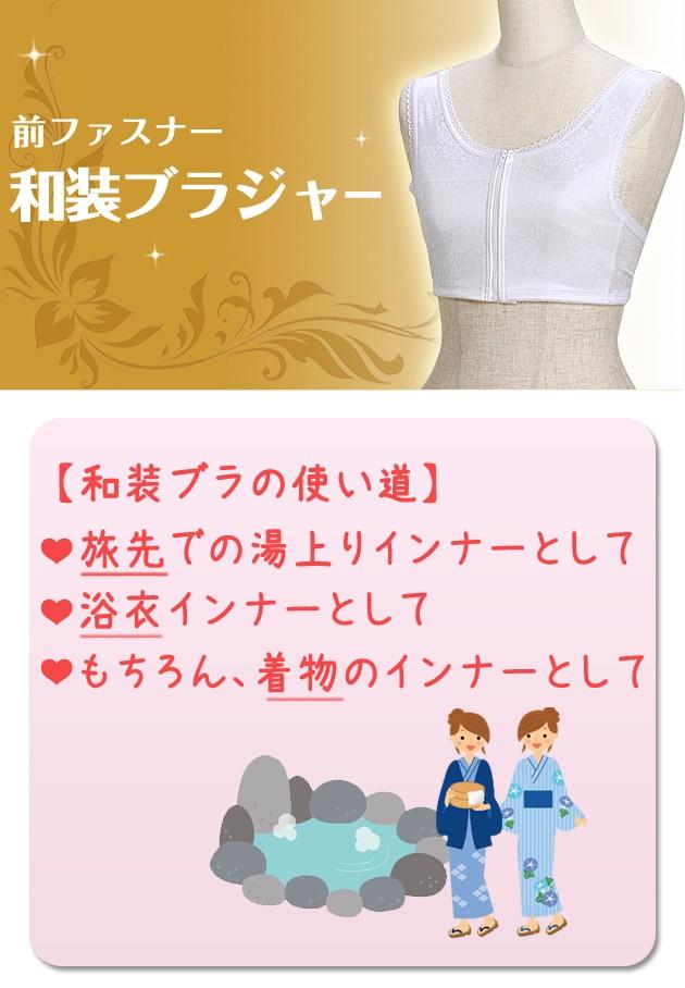 和装ブラジャー 前ファスナー【メール便送料無料】和装ブラ