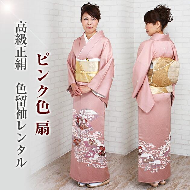色留袖 レンタル 袷 10月〜5月 ピンク色・扇 留袖 レンタル irotomesode23