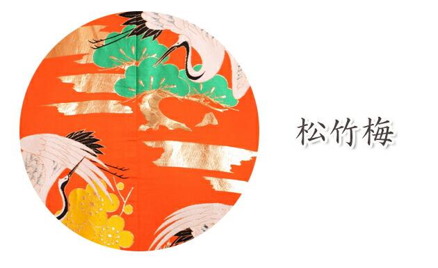 色打掛レンタル 赤色/松竹梅に鶴 NT-170