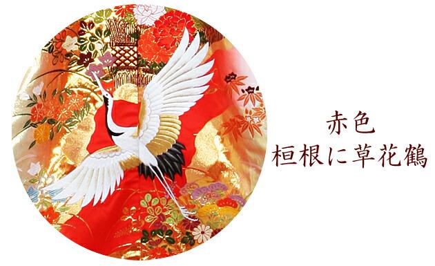 色打掛レンタル 赤色/桓根に草花鶴 NT-711