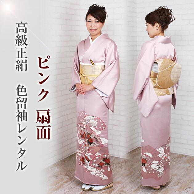 色留袖 レンタル 袷 10月〜5月 ピンク色・扇面 留袖 レンタル irotomesode26