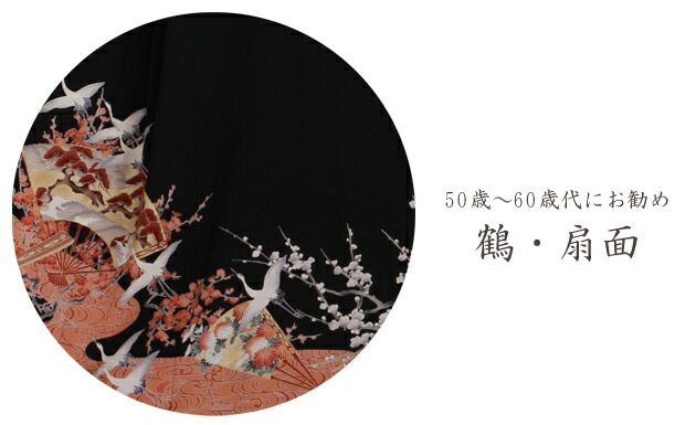 黒留袖 レンタル [広幅:9〜13号]留袖 レンタル 着物 留め袖 NT-L317