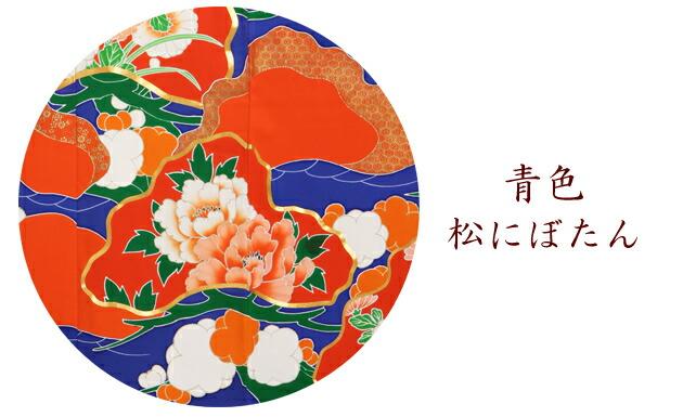 引き振袖レンタル 青色/松にぼたん NT-18