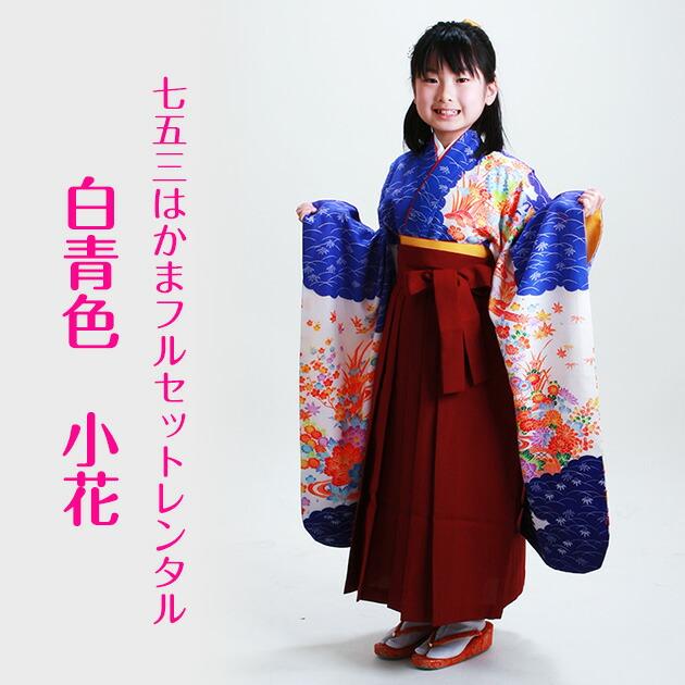 袴 レンタル 女の子/5〜7歳 七五三着物 7歳 七五三着物7歳 白青色/小花 卒園式 結婚式 NT-袴ソ