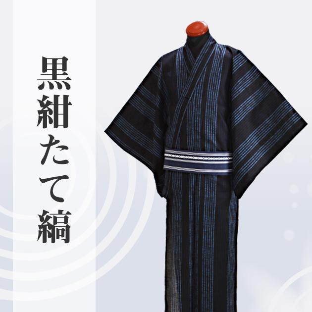 【浴衣 メンズ レンタル】ゆかたレンタル 3点セット☆浴衣・帯・下駄☆nt-my120 黒紺たて縞