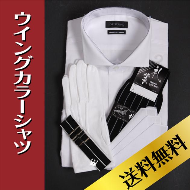 【販売】ウイングカラーシャツ 【モーニング用シャツS・M・L・LL・3L・4L・5L・6L】 小物セット