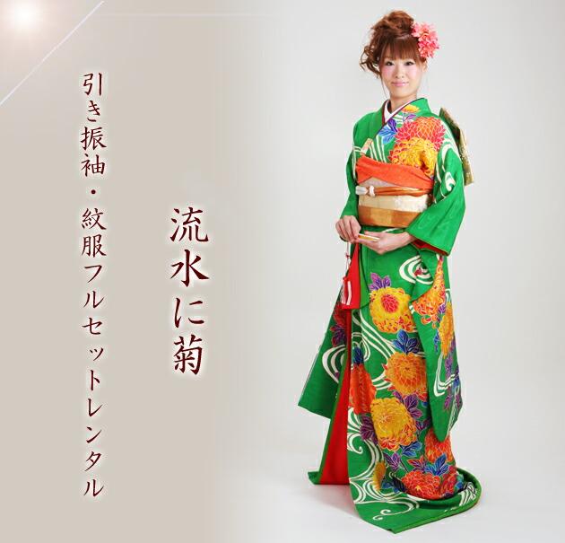 引き振袖レンタル 緑色/流水に菊 NT-23