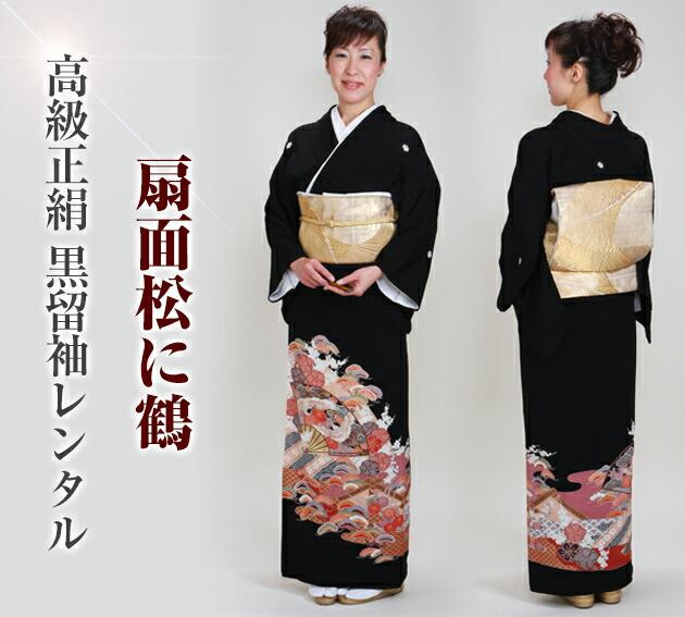 黒留袖 レンタル [標準サイズ:150cm〜163cm] 留袖 レンタル 着物 留め袖 NT-391