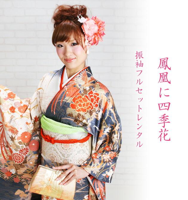 振袖 レンタル,〜168cm 黒・白/鳳凰に四季花 結婚式 成人式 結納 NT-138