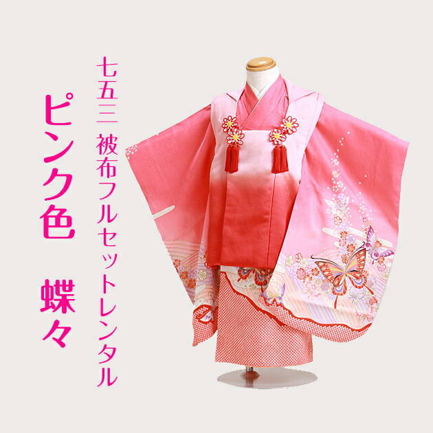 七五三 被布セット レンタル 女の子 3歳 ピンク色/蝶々〔身長:92cm,94cm〕 卒園式 結婚式 NT-331-12