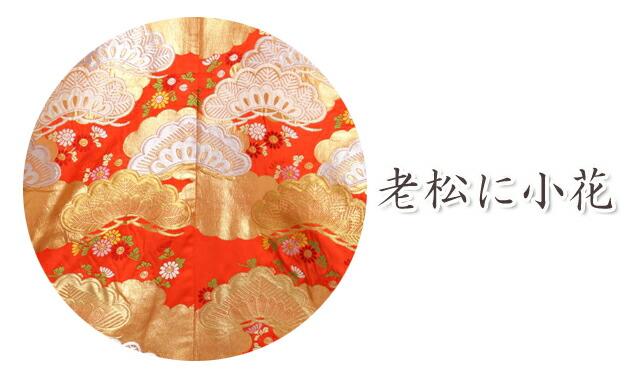 色打掛レンタル 赤色/老松に小花 NT-36
