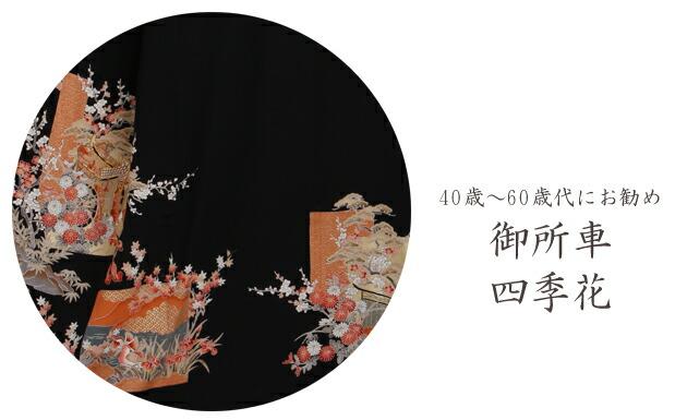 黒留袖 レンタル [広幅:13〜17号]留袖 レンタル 着物 留め袖 NT-L332