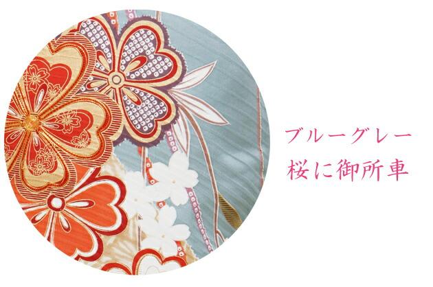 振袖 レンタル,〜168cm ブルーグレー/桜に御所車 結婚式 成人式 結納 NT-175