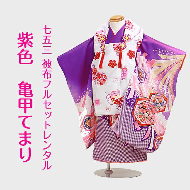 七五三 被布セット レンタル 女の子 3歳 紫色/亀甲てまり〔身長:88cm,90cm〕卒園式 結婚式 NT-328-28