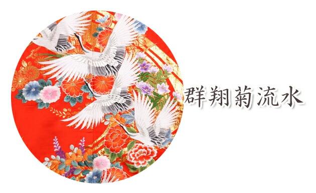 色打掛レンタル 赤色/群翔菊流水 NT-703