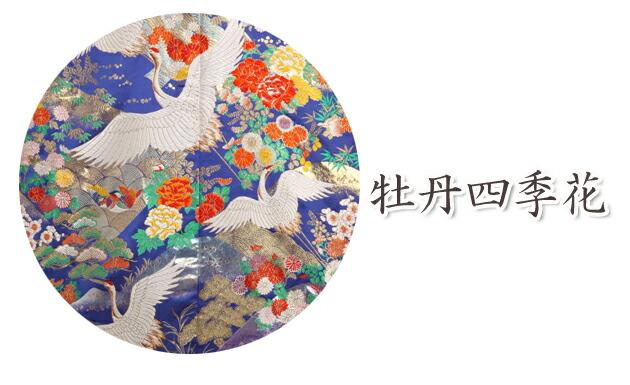 色打掛レンタル 青紫色/牡丹四季花 NT-829
