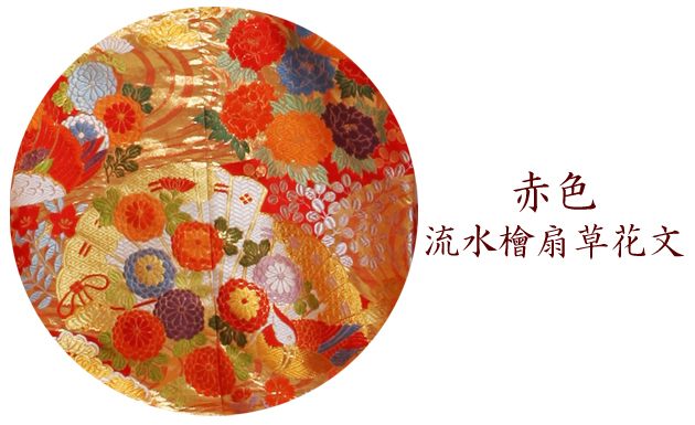 色打掛レンタル ラメ色/流水檜扇草花文 NT-713