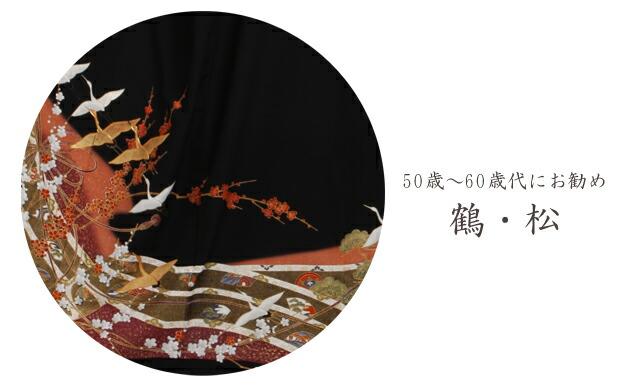 黒留袖 レンタル [広幅:13〜17号]留袖 レンタル 着物 留め袖 NT-L744