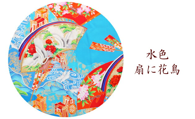 引き振袖レンタル 水色/扇に花鳥 NT-80