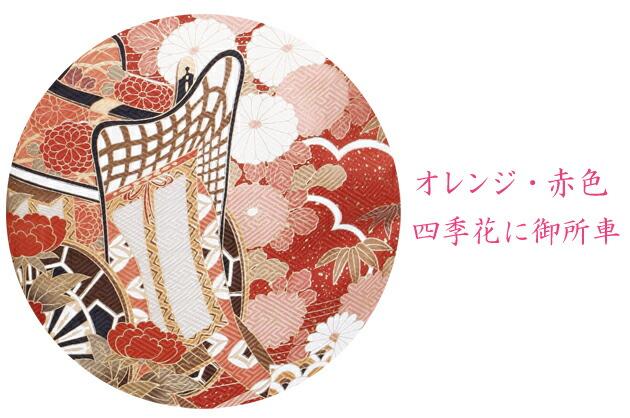 振袖 レンタル,〜168cm オレンジ・赤・ゴールド/四季花に御所車 結婚式 成人式 結納 NT-153