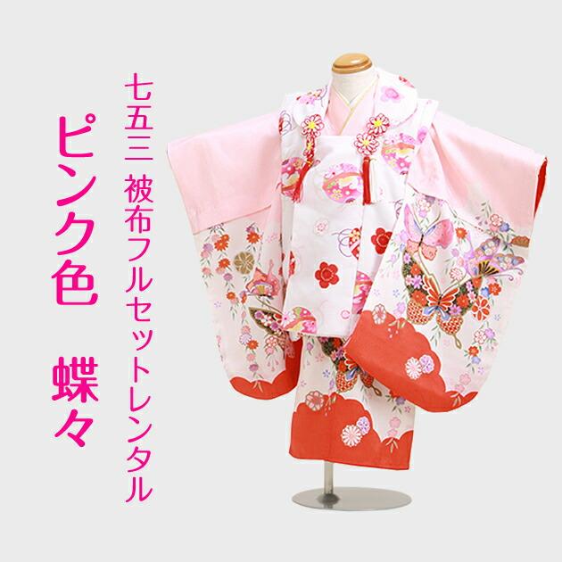 七五三 被布セット レンタル 女の子 3歳 ピンク色/蝶々〔身長:88cm,90cm〕卒園式 結婚式 NT-344-30