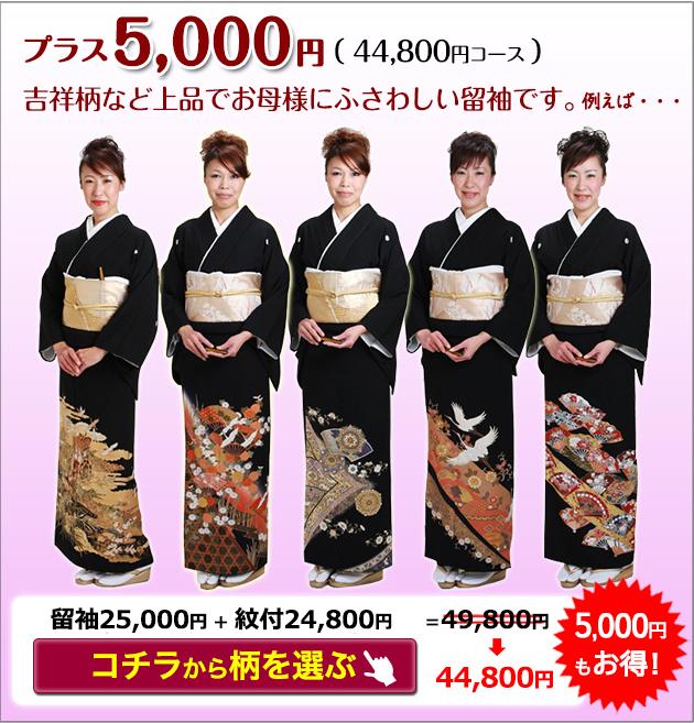 【留袖&紋付 レンタル セット】おまかせ レンタルセット
