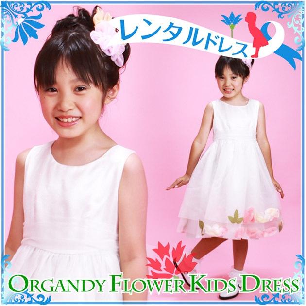 子供 ドレス レンタル 9〜11才 白色 ノースリーブ ka720b