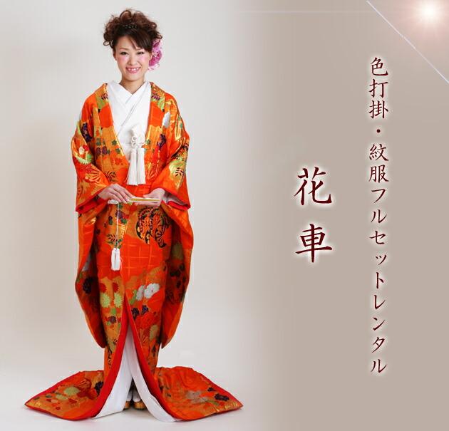 色打掛レンタル 朱赤色/花車 NT-89