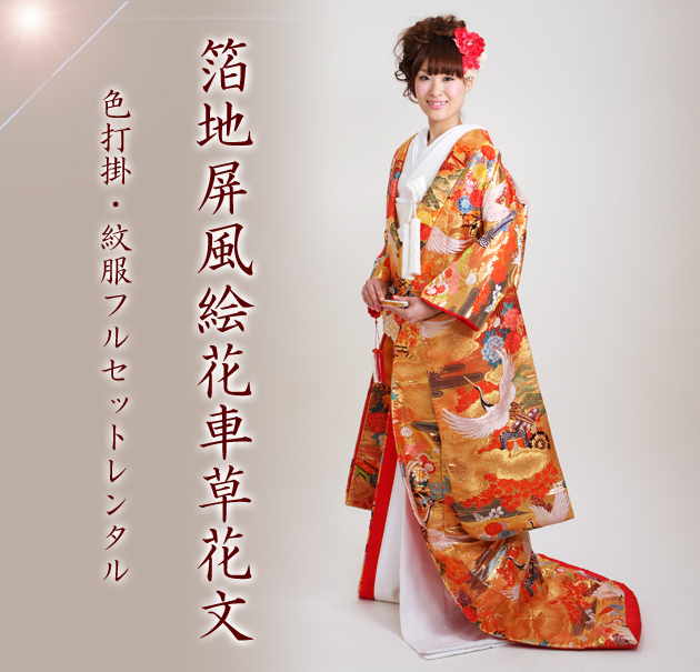色打掛レンタル 金色/箔地屏風絵花車草花文 NT-720