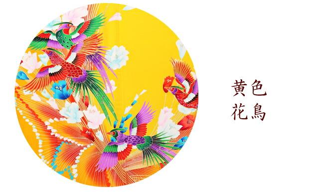 引き振袖レンタル 黄色/花鳥 NT-88
