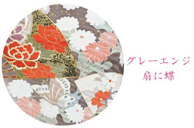 振袖 レンタル,〜165cm グレーエンジ/扇に蝶 結婚式 成人式 結納 NT-155