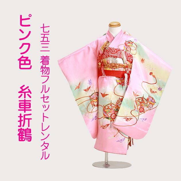 七五三 レンタル 女の子/3歳 七五三着物 ピンク色/糸車折鶴〔身長:96cm,98cm〕卒園式 結婚式 NT-335