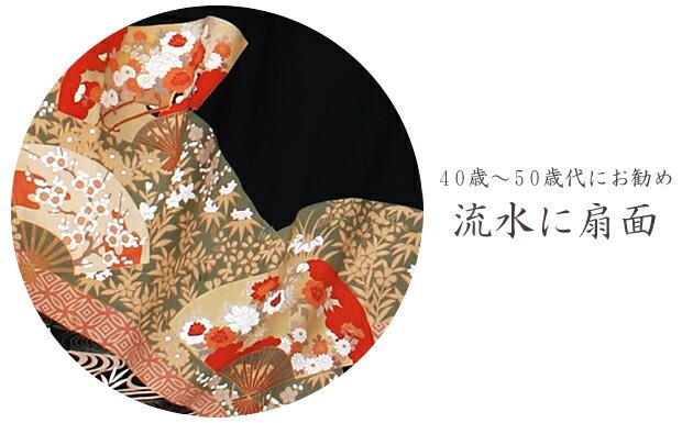 黒留袖 レンタル [標準サイズ:〜158cm] 留袖 レンタル 着物 留め袖 NT-361