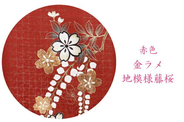 振袖 レンタル,〜168cm 赤/金ラメ地模様藤桜 結婚式 成人式 結納 NT-188