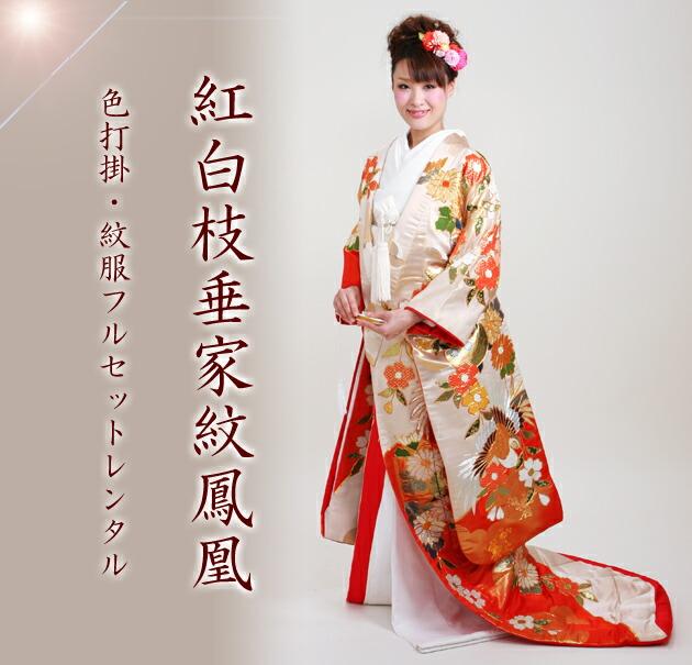 色打掛レンタル 赤色/紅白枝垂花紋鳳凰 NT-712