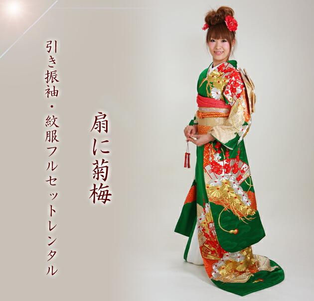 引き振袖レンタル 緑色/扇に菊梅 NT-207